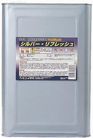【送料無料】銀製品用液体洗浄剤!! 厨房機器*設備の専用洗浄剤シルバーリフレッシュ 18kg×1本 酸性タイプ【代引不可】