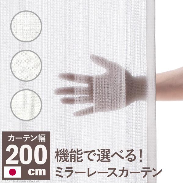 多機能ミラーレースカーテン 幅200cm 丈133~258cm ドレープカーテン 防炎 遮熱 アレルブロック 丸洗い 日本製 ホワイト 33101253