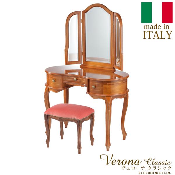 ヴェローナクラシック 猫脚象嵌ドレッサー&スツール イタリア 家具 ヨーロピアン アンティーク風