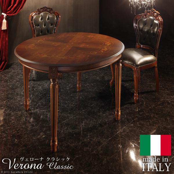 【送料無料】ヴェローナクラシック ダイニングテーブル 幅110cm イタリア 家具 ヨーロピアン アンティーク風【代引不可】