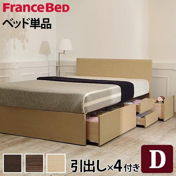 フランスベッド ダブル 収納 フラットヘッドボードベッド 〔グリフィン〕 深型引出しタイプ ダブル ベッドフレームのみ 収納ベッド 引き出し付き 木製 日本製 フレーム