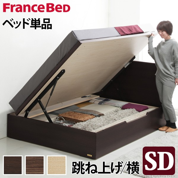 フランスベッド セミダブル 収納 フラットヘッドボードベッド 〔グリフィン〕 跳ね上げ横開き セミダブル ベッドフレームのみ 収納ベッド 木製 日本製 フレーム