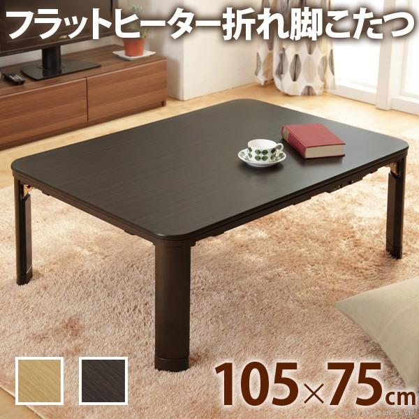 テーブル 継ぎ足 こたつ 座卓 長方形 105x75cm フラットヒーター折れ脚こたつ ローテーブル リビングテーブル コタツ 節電 〔フラットモリス〕 折りたたみ