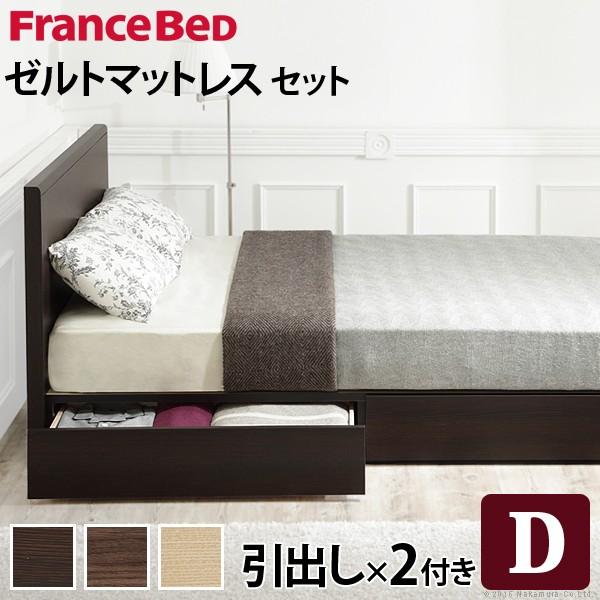 フランスベッド ダブル 国産 引き出し付き 収納 省スペース マットレス付き ベッド 木製 ゼルト スプリングマットレス グリフィン