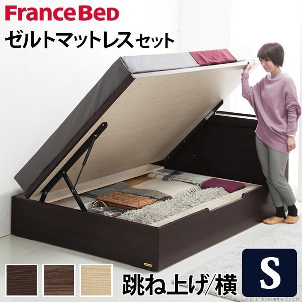 フランスベッド シングル 国産 収納 跳ね上げ式 横開き コンセント マットレス付き ベッド 木製 ゼルト スプリングマットレス グラディス