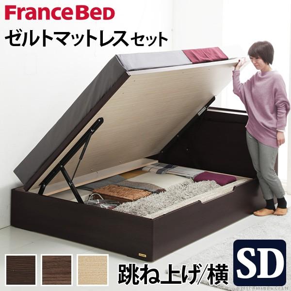 フランスベッド セミダブル 国産 収納 跳ね上げ式 横開き コンセント マットレス付き ベッド 木製 ゼルト スプリングマットレス グラディス