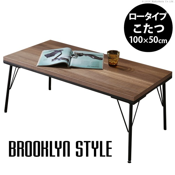 こたつ テーブル おしゃれ 古材風アイアンこたつテーブル 〔ブルック〕 100x50cm コタツ 炬燵 長方形 古材 フラットヒーター ヴィンテージ レトロ ブルックリン