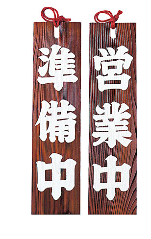野立て 和の空間をゆったりとした時間とともに演出します 焼杉 準備中 国内即発送 営業中 贈り物