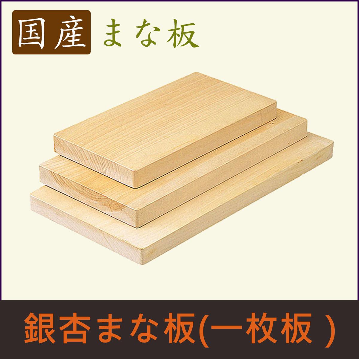 【送料無料】 まな板 国産 銀杏まな板 一枚板  約45x27xH3cm