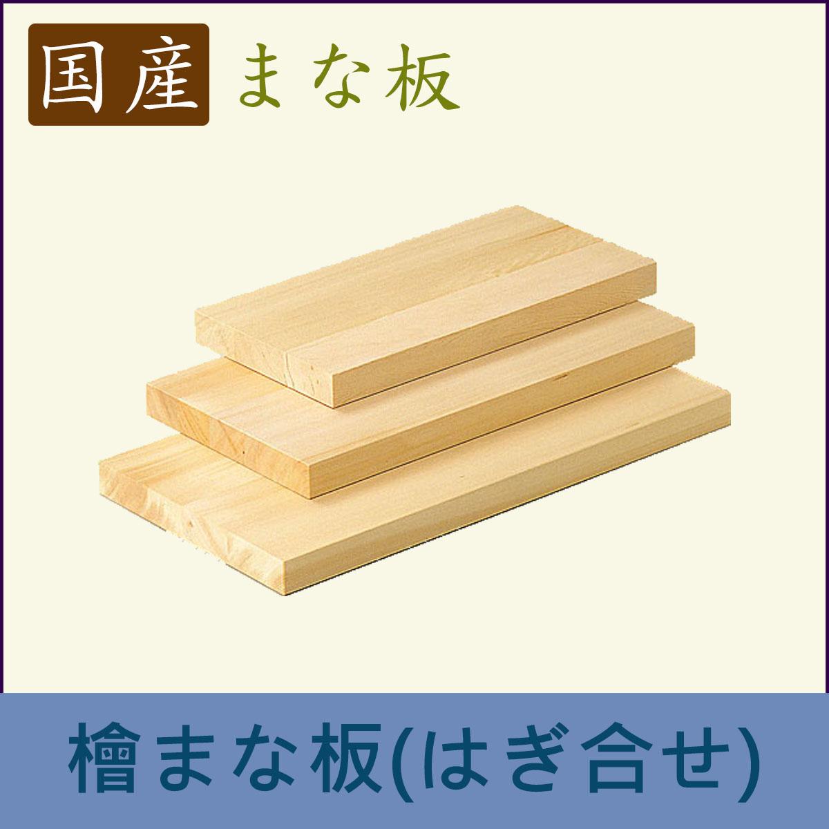 まな板 国産 檜まな板 はぎ合せ   約48x24xH3cm