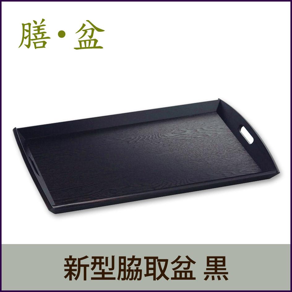 【送料無料】膳 盆 新型脇取盆 黒 積重 大 約64x40xH3.5cm