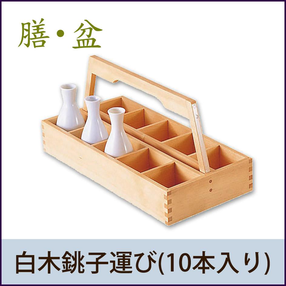 【送料無料】膳 盆 白木銚子運び(10本入) 積重 約41.4x20xH23.5cm/1枡内寸約7.5x7.5xH5.5cm