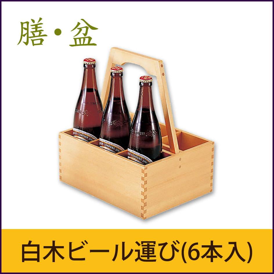 【送料無料】膳 盆 白木ビール運び(6本入) 積重 約28x21.6xH31.2cm/1枡内寸約8.5x8.5xH11cm