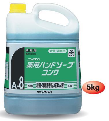 【送料無料】医薬部外品。!! 業務用手洗い石けん液 薬用ハンドソープコンク(A-8) 5kg×3本【代引不可】
