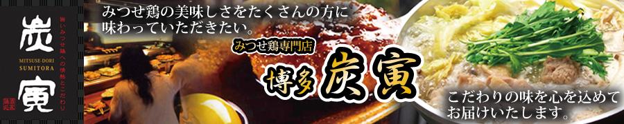 """博多 炭寅:こだわりの鶏""""みつせ鶏""""。ご家庭で、本物の味をご堪能ください。"""