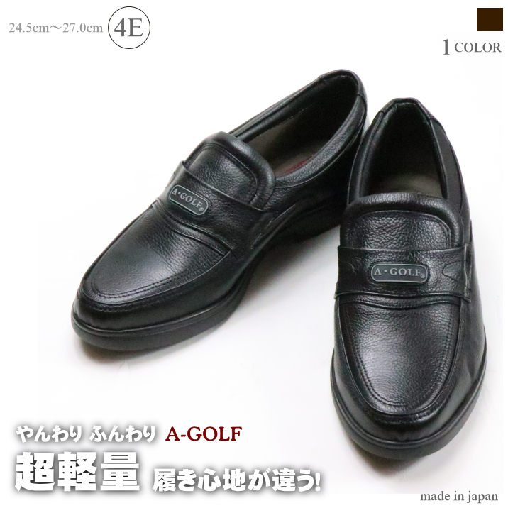 【送料無料】After Golf アフターゴルフ 革靴 ビジネスシューズ 幅広 4E カジュアル シューズ 超軽量 メンズ 天然皮革 外反母趾 シニア 安心の日本製 メンズ 靴 9801 男性用 父の日 敬老の日