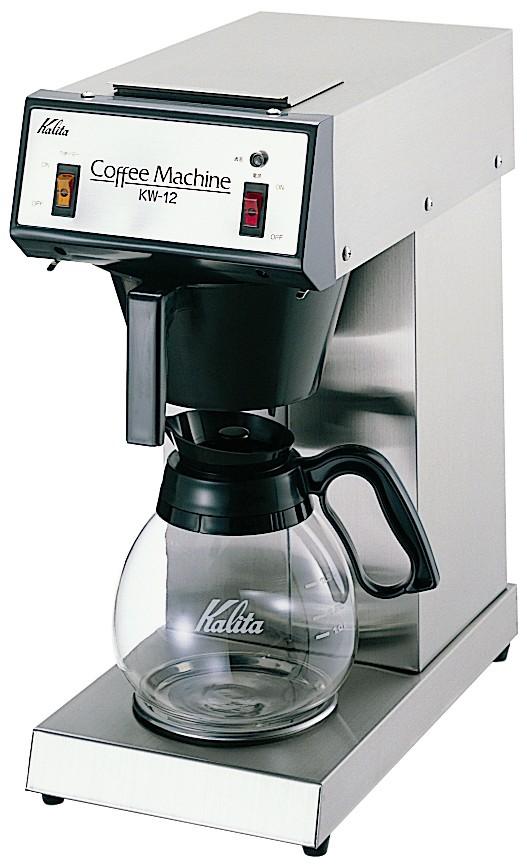 「カリタ コーヒーマシーン KW-12」一度に12杯の珈琲が抽出できます!職員室・事務所・医局・イベントなどなど・・・【メーカー直送】