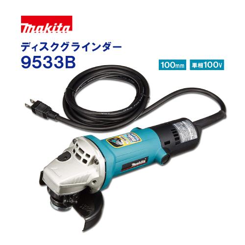 マキタ(makita)ディスクグラインダー【9533B】本体のみ 単相100V 細径 ハイパワー