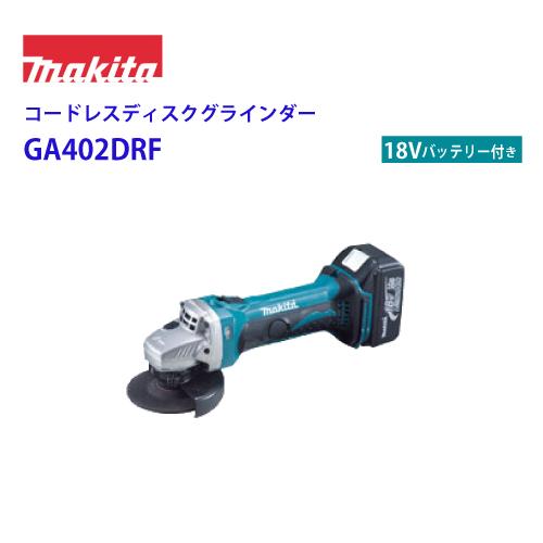 マキタ(makita)充電式ディスクグラインダー【GA402DRF】バッテリ・充電器・ケース付 リチウムイオン コードレス
