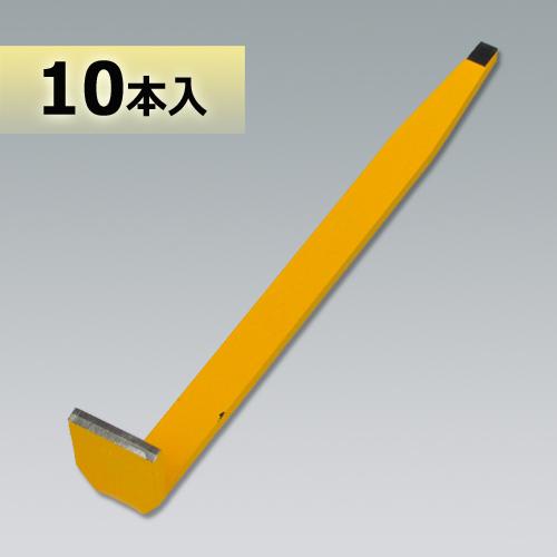 ケレン棒(びょうかき) 【L型】【10本セット】