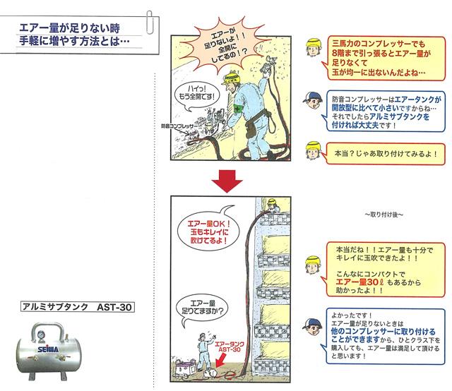 吉工业副油箱和铝空气罐 (压缩机副油箱)