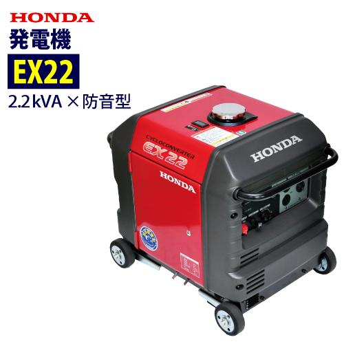 ホンダ(HONDA) 防音発電機 【EX22】
