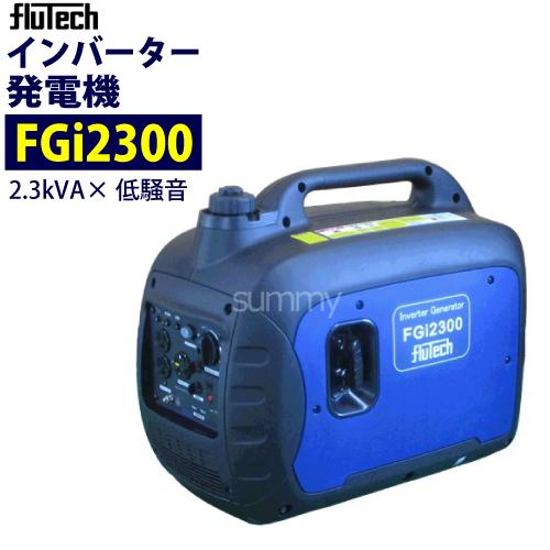 送料無料【業務用】 フルテック 防音型インバーター発電機【FGi2300】
