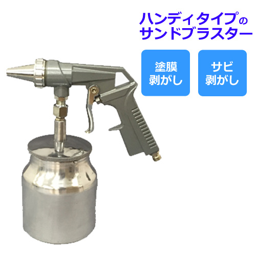 精和産業 小型サンドブラスト ハンディサンドブラスターガン 【HSB2】