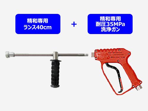 精和産業 洗浄機用トリガ式洗浄ガンP-40 耐圧35MPa+ランス40cmセット