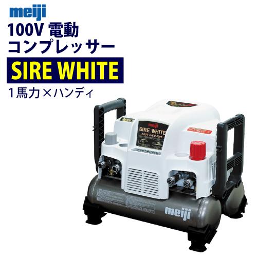 明治機械製作所 100V 1馬力 ハンディ電動コンプレッサー サイアーホワイト 【SIRE WHITE】 高圧対応