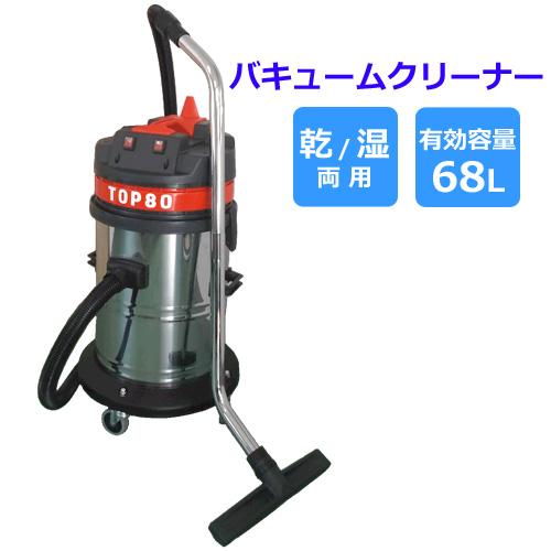高性能業務用掃除機 バキュームクリーナー 【TOP-80】