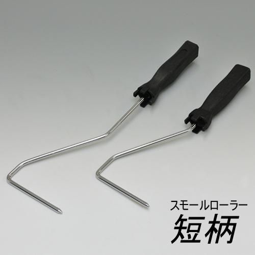 スモールローラー用 ハンドル 【短柄】