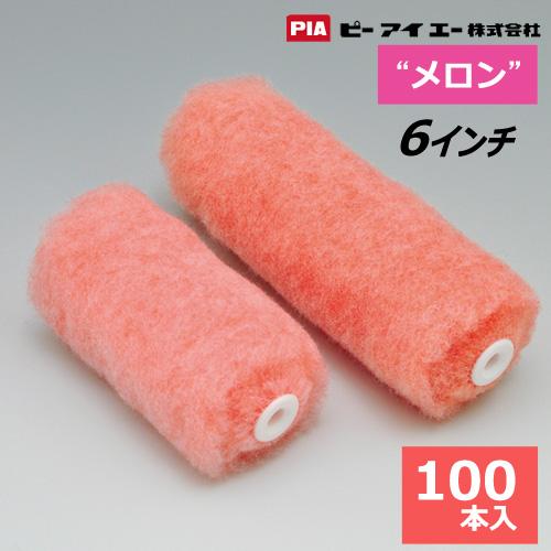 スモールローラー 6インチ 【メロン】100本セット【布シートオマケキャンペーン中】