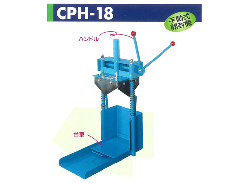 廃缶処理機 カンパックス CPH-18 明治機械製作所