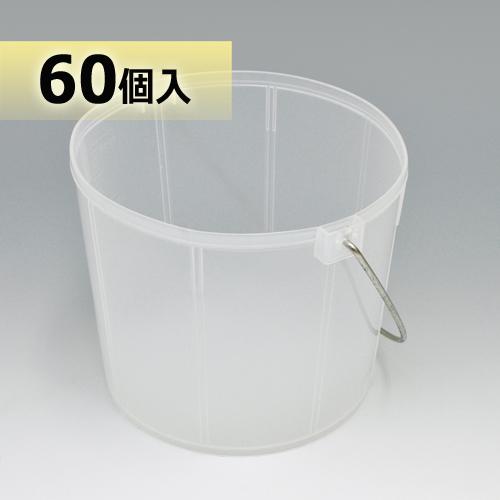 サゲ缶 ポリ製【60ヶセット】