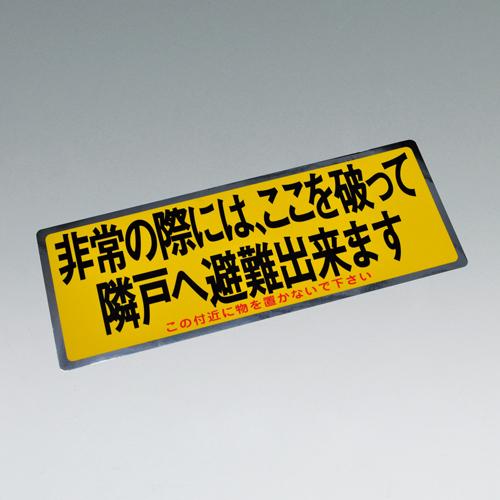 避難ステッカー(パーテーションシール) 【大】 3色 100枚入り