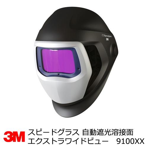 爆売り! スピードグラス エクストラワイドビュータイプ 9100シリーズ 自動遮光溶接面 3M 9100XX 501825(スリーエム):サミーショップ-DIY・工具