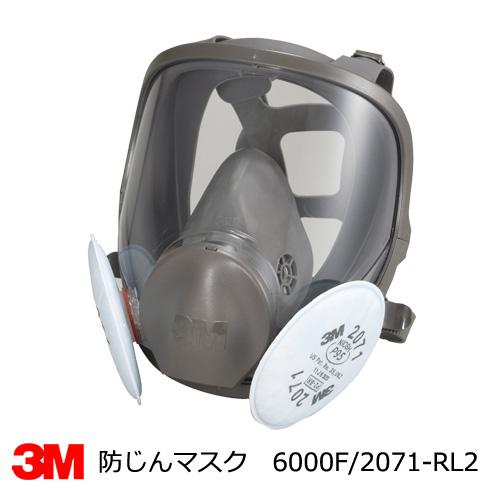 防塵マスク兼防毒マスク 3M(スリーエム) 6000F/2071-RL2 全面体