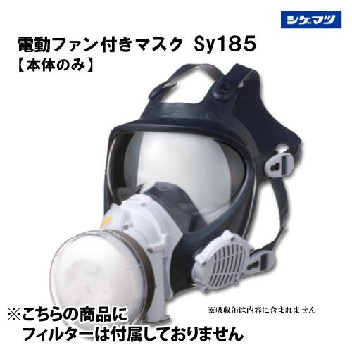※欠品中※ 重松 電動ファン付き呼吸用保護具 マスク【Sy185】本体のみ 呼吸連動型シンクロ