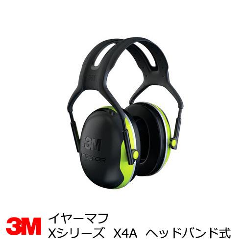 正規激安 スリーエム コンパクト 高遮音タイプ 実物 3M イヤーマフ Xシリーズ 聴覚過敏対策 近隣騒音対策 PELTOR X4A ヘッドバンドタイプ
