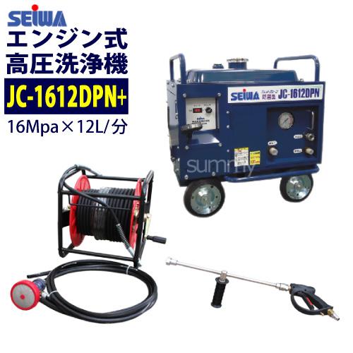 精和産業(セイワ) 防音型エンジン式高圧洗浄機 【JC-1612DPN+】 標準セット 業務用