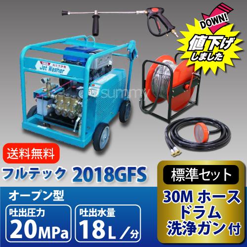 フルテック エンジン式高圧洗浄機 【2018GFS】 ホース30Mドラム付 セット 業務用