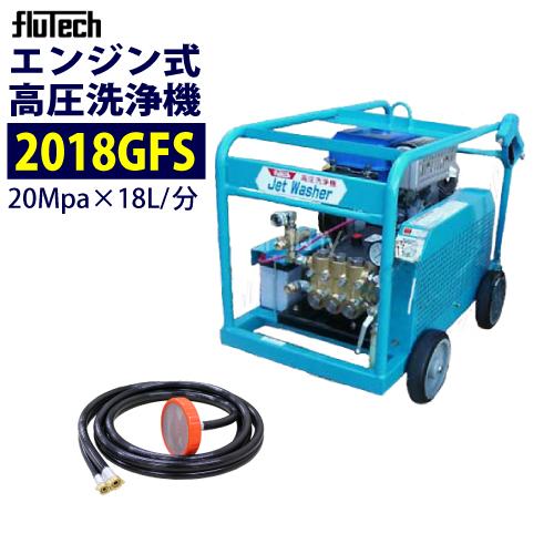 フルテック エンジン式高圧洗浄機 【2018GFS】 本体のみ 業務用