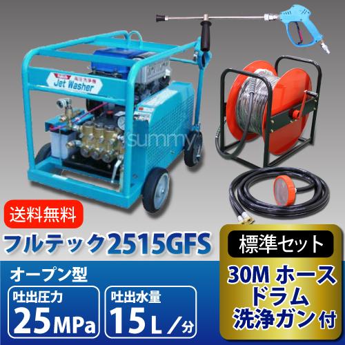 フルテック エンジン式高圧洗浄機 【2515GFS】 ホース30Mドラム付 セット 業務用