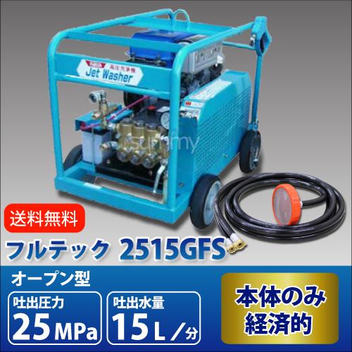 フルテック エンジン式高圧洗浄機 【2515GFS】 本体のみ 業務用