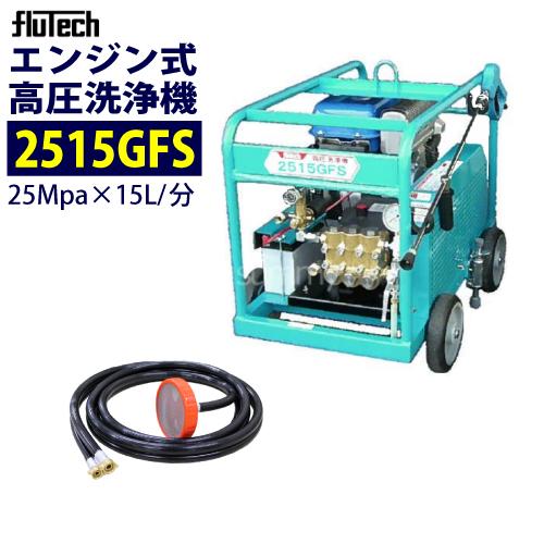 送料無料【業務用】吐出圧力25MPaのエンジン式高圧洗浄機 フルテック エンジン式高圧洗浄機 【2515GFS】 本体のみ 業務用