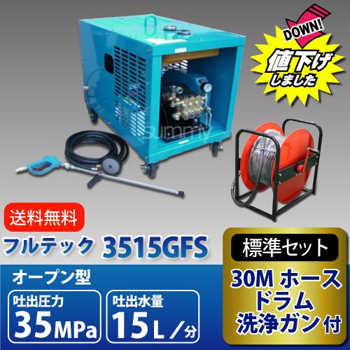 フルテック エンジン式高圧洗浄機 【3515GFS】 ホース30Mドラム付 標準セット 35MPa(350kの超高圧機種) 業務用【官公庁の圧力指定に対応!】