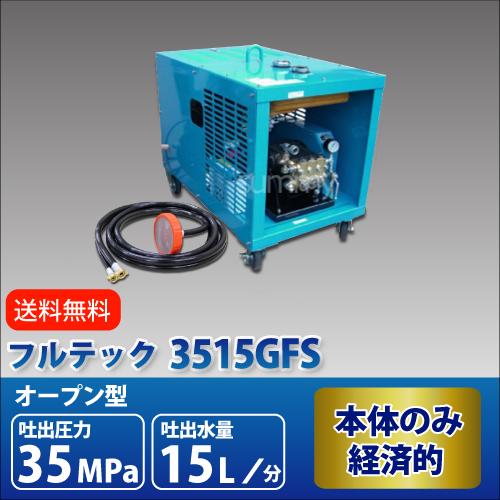 フルテック エンジン式高圧洗浄機 【3515GFS】 本体のみ 35MPa(350kの超高圧機種) 業務用【官公庁の圧力指定に対応!】