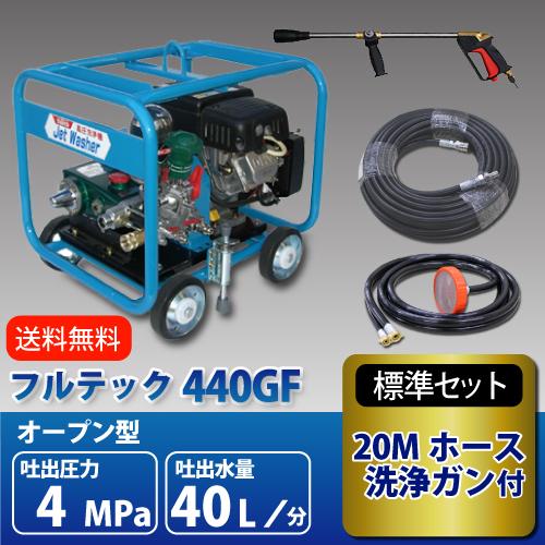 フルテック エンジン式 高圧洗浄機 【440GF】 ホース20Mセット <動墳ポンプ搭載> 業務用