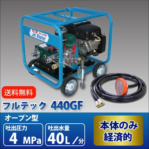 フルテック エンジン式 高圧洗浄機 【440GF】 <動墳ポンプ搭載>本体のみ 業務用